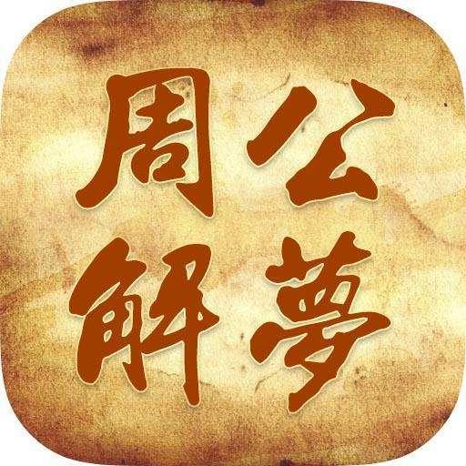周公解梦-微群管家App应用市场
